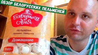 Вкус Родины! Пробую Белорусские пельмени! #беларусь