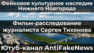 Фейковое культурное наследие Нижнего Новгорода