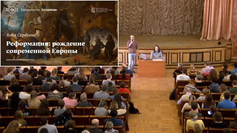 Анна Серёгина Реформация рождение современной Европы