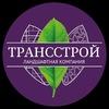 """""""ТрансСтрой"""" Благоустройство Озеленение"""