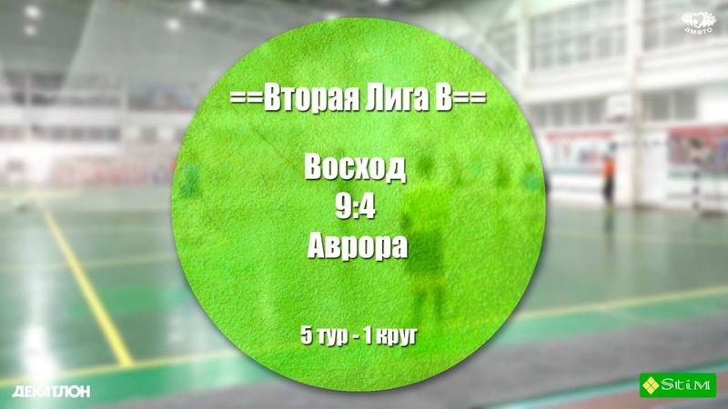 Восход 9 4 Аврора Обзор матча 5 тур Первая Лига В