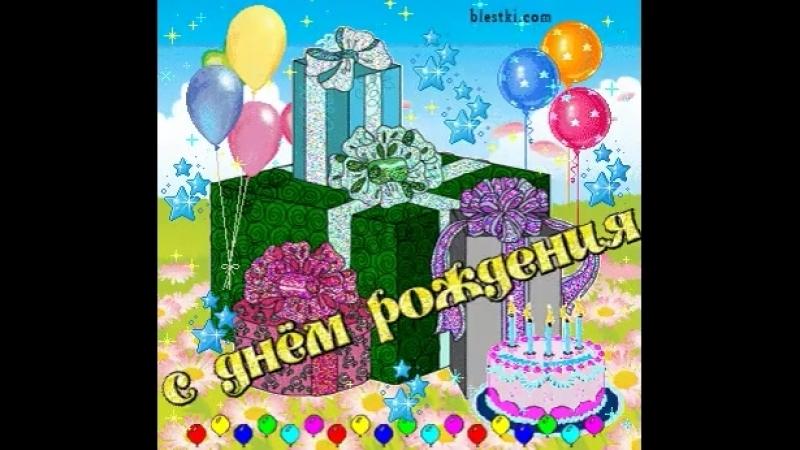 Анимационные открытки с днем рождения 11 лет