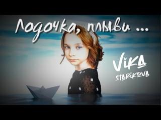 ВИКА СТАРИКОВА (кавер)- Лодочка, плыви...(Игорь Саруханов)