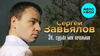Сергей Завьялов  - Эх, судьбамоя печальная (Альбом 2019)