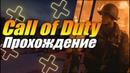 КОНКУРС НА 150 РУБЛЕЙ|ПРОХОЖДЕНИЕ Call of Duty (COD)(Самая первая часть!) 1