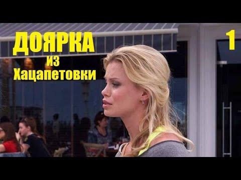 Комедия Доярка из Хацапетовки русские сериалы мелодрама 1 серия