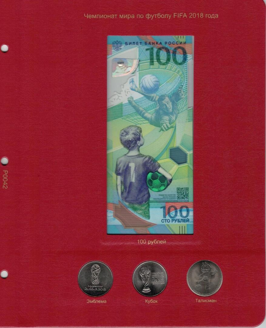Лист для памятной банкноты Чемпионат мира по футболу FIFA (ФИФА) 2018 года и монет