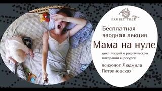 МАМА НА НУЛЕ | Людмила Петрановская | Фрагмент вебинара