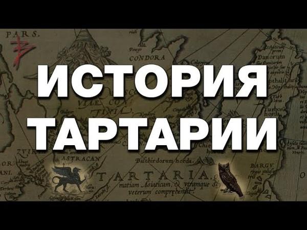 История Великой Тартарии Артефакты письменность технологии славянской цивилизации В Сундаков
