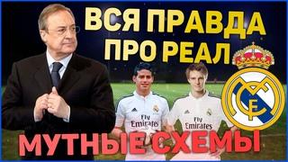 Вся правда про богатство Реала: как Перес использует игроков ●Мутные схемы с Хамесом, Эдегором и др.