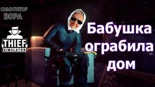 Бабушка ограбила дом. Игра Thief Simulator / Симулятор вора | ЛУЧШИЕ ПРИКОЛЫ 2020 | Смешные видео |