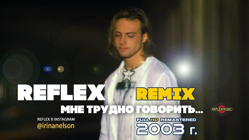 REFLEX Мне трудно говорить Remix 2003 год Премьера Full HD Remastered Version 2019