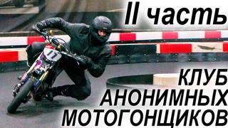 Клуб анонимных мотогонщиков / Часть-2 / Антон Ливадин