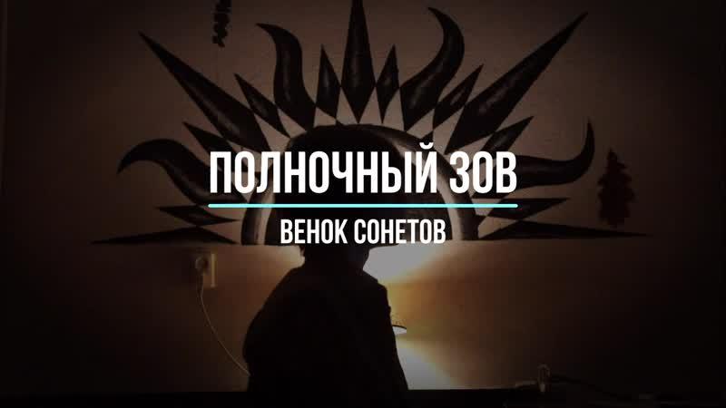 Полночный зов Венок Сонетов