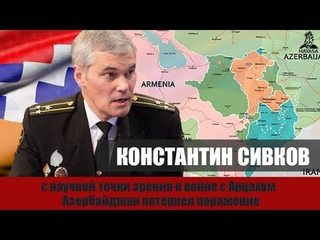 Учитывая поставленные цели, Азербайджан потерпел поражение в войне с Арцахом. Константин Сивков