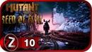 Mutant Year Zero Seed of Evil DLC ➤ Длинная ведьма и Серая бабуля ➤ Прохождение 10