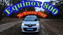 Equinox 800 по местам «боевой славы» X Terra 705!!