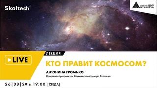 """Онлайн-лекция """"Кто правит космосом?"""" в рамках проекта """"Сколтех в Архэ"""""""