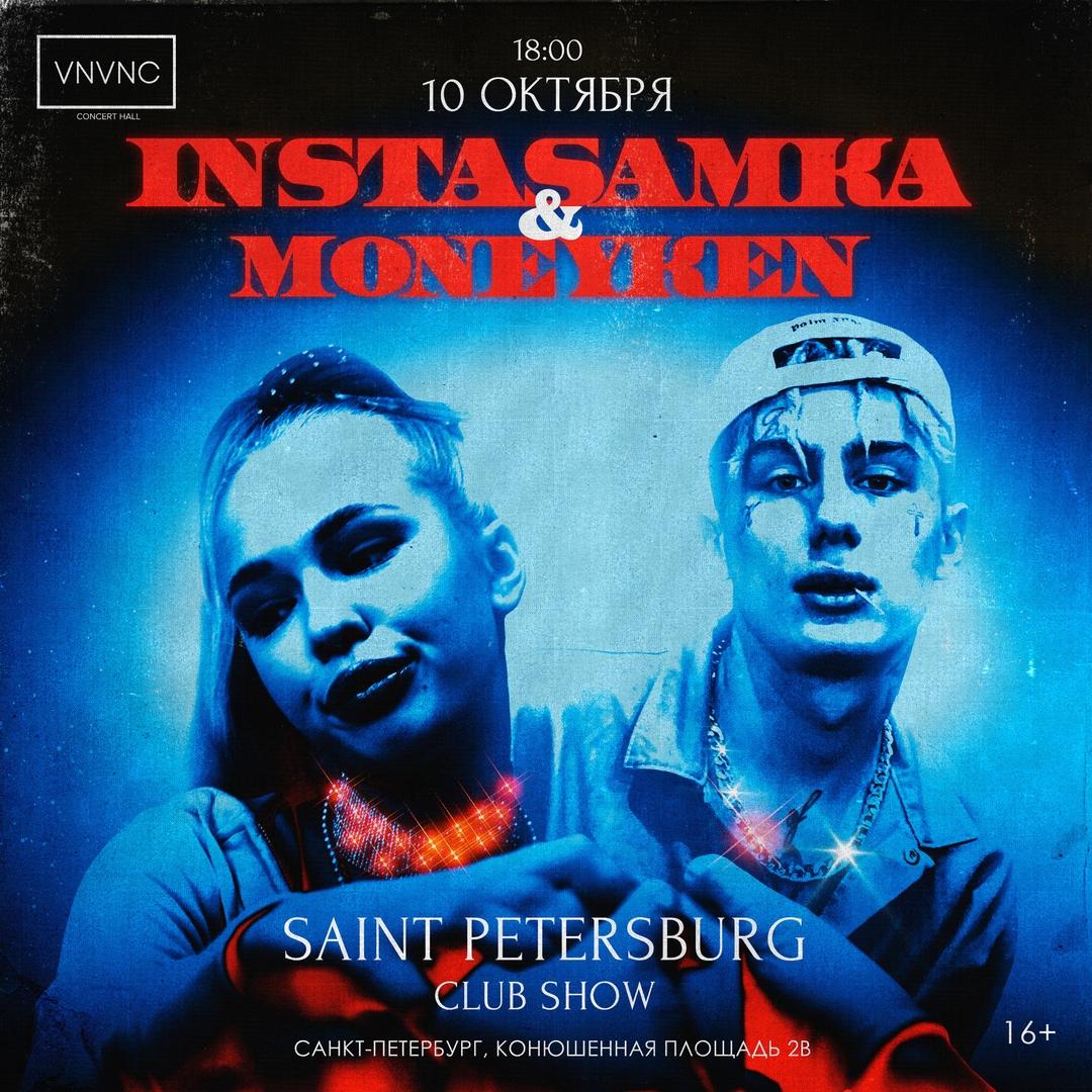 Афиша Москва INSTASAMKA x MONEYKEN / 10.10 / VNVNC / SPB