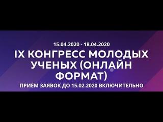 Пленарное заседание IX КОНГРЕССА МОЛОДЫХ УЧЕНЫХ