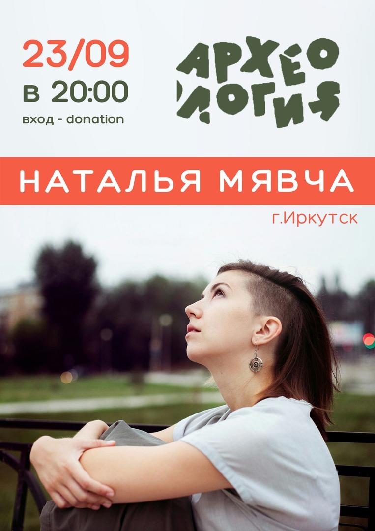 Афиша Наталья Мявча в Археологии / 23 сентября