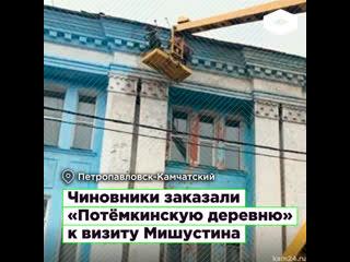 На Камчатке чиновники заказали «Потёмкинскую деревню» к визиту Мишустина I ROMB