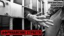 АФРИКАНСКИЕ СТРАСТИ. ПРИГОВОРЁННЫЕ ПОЖИЗНЕННО Криминальная Россия