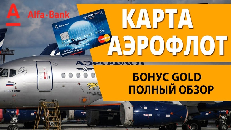 Кредитная карта Аэрофлот Бонус Gold от Альфа Банка мили