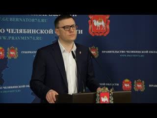 Брифинг Алексея Текслера по ситуации с коронавирусом 8 апреля