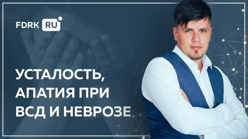 Апатия усталость при неврозе и ВСД Павел Федоренко
