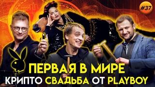 Влад Иваненко: о будущем Playboy, NFT, цифровом Banksy и о важности криптовалюты | Гагарин Шоу #37