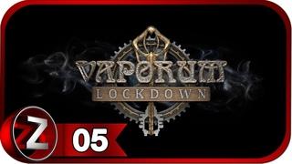 Vaporum Lockdown ➤ Нужна ваша помощь! ➤ Прохождение #5