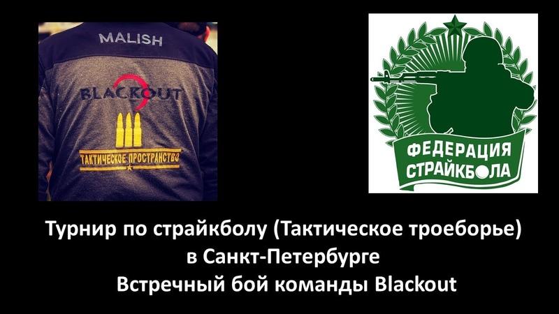 Турнир по страйкболу Тактическое троеборье в Санкт Петербурге Встречный бой команды Blackout