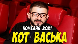 Ржачная новинка 2021!! - КОТ ВАСЬКА @ Русские комедии 2021 новинки HD 1080P