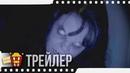 СТРАННЫЕ ЯВЛЕНИЯ — Русский трейлер 2017 Новые трейлеры