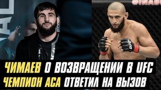 Хамзат Чимаев о следующем бое в UFC, новый чемпион АСА ответил на вызов