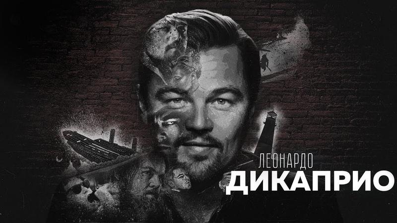 ЛЕОНАРДО ДИКАПРИО – Биография и факты от Около Кино актер
