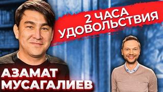 Азамат Мусагалиев: путь, страхи и бурная фантазия  Камызяки КВН  Предельник