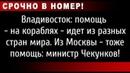 Владивосток помощь-на кораблях - идет из разных стран. Из Москвы - тоже министр Чекунков!