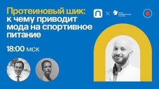 Протеиновый шик: к чему приводит мода на спортивное питание / Владимир Сударев в Рубке ПостНауки