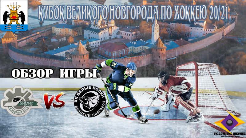 Обзор игры ХК Химик VS ХК Белые Волки Кубок Великого Новгорода по хоккею 20 21