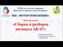 Парамонов Александр. Мастер-класс Сборка-разборка автомата