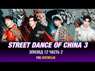 Street dance of China 3 - 12 эпизод/Часть 2 русс. саб