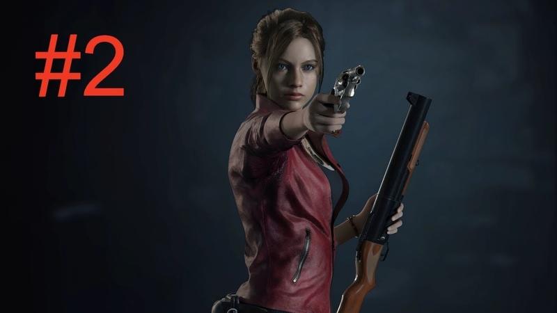 Resident Evil 2 Remake прохождение за Клэр Часть 2
