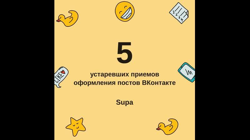 SUPA - 5 устаревших приемов оформления постов ВКонтакте
