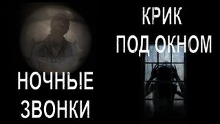 «Ночные звонки» и «Крик под окном» | Страшные истории на ночь