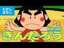 金太郎 きんたろう 日本語版 アニメ日本の昔ばなし 日本語学習 KINT