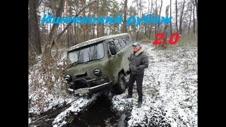 ОтМОРОЗ трофи ..Ишеевский рубеж 2.0 глазами зрителя..часть 2 Буханка и  первая грязь:)