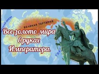 Все золото мира в руках Императора. Реконструкция настоящей истории Руси.