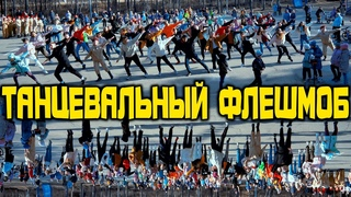 ТАНЦЕВАЛЬНЫЙ ФЛЕШМОБ 💃 Отметили день танца 🕺 International Dance Day 🎼  Flash mob dance